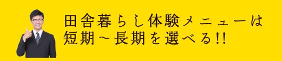 体験プログラムは短期〜長期を選べる!!