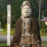 広津田の田之神像