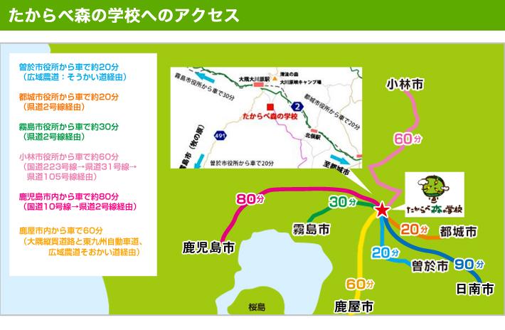 たからべ森の学校への地図