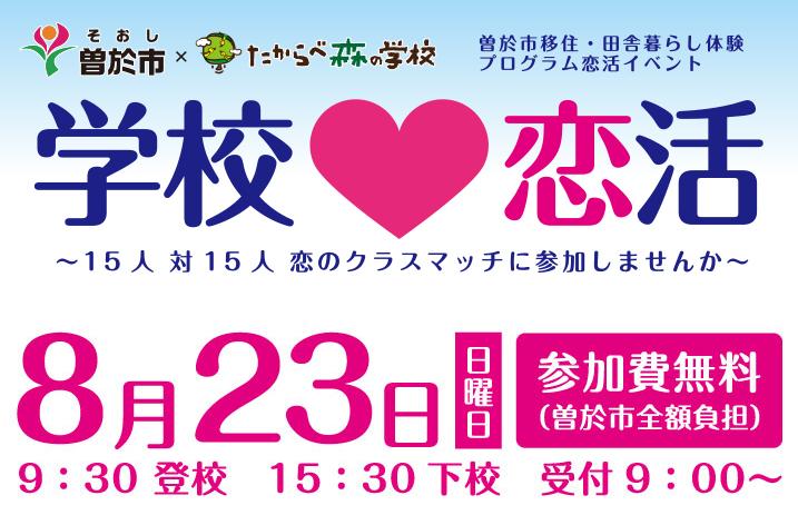(終了しました)「学校恋活8月23日」曽於市移住・田舎暮らし体験プログラム恋活イベント