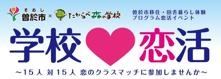 学校恋活-曽於市移住・田舎暮らし体験プログラム恋活イベント-