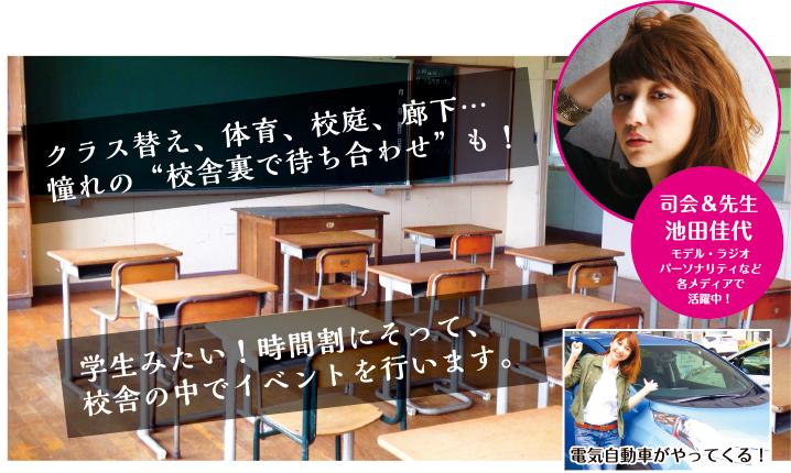 池田佳代さんが来る!