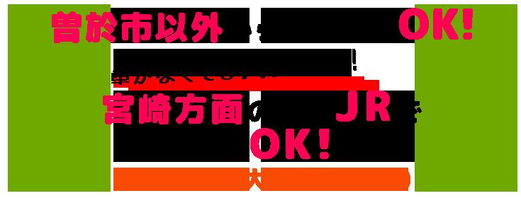 曽於市以外からの参加もOK! 車がなくても大丈夫! 宮崎方面の方はJRで通学OK! 最寄り駅(大隅大川原駅)