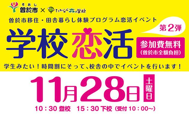 (終了しました)「学校恋活11月28日」曽於市移住・田舎暮らし体験プログラム恋活イベント第2弾