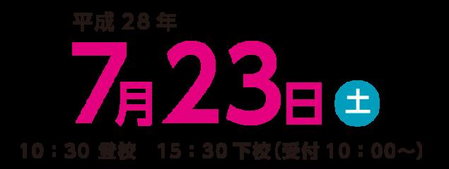 2016年7月23日学校恋活