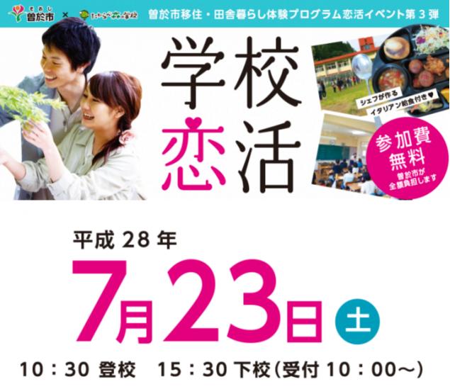(終了しました)「学校恋活7月23日」曽於市移住・田舎暮らし体験プログラム恋活イベント第3弾