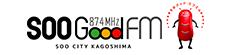 SooGoodFM曽於市コミュニテイFM