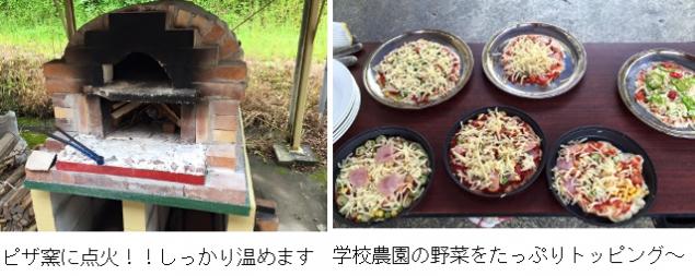 ピザ窯ピザ焼き体験