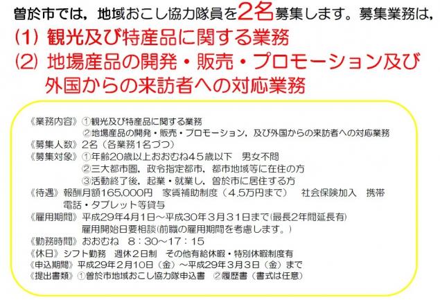 h2802_tiikiokosi_tirasi_2