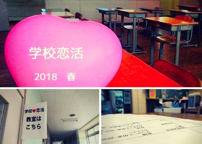 学校恋活「2018春」授業報告します♡