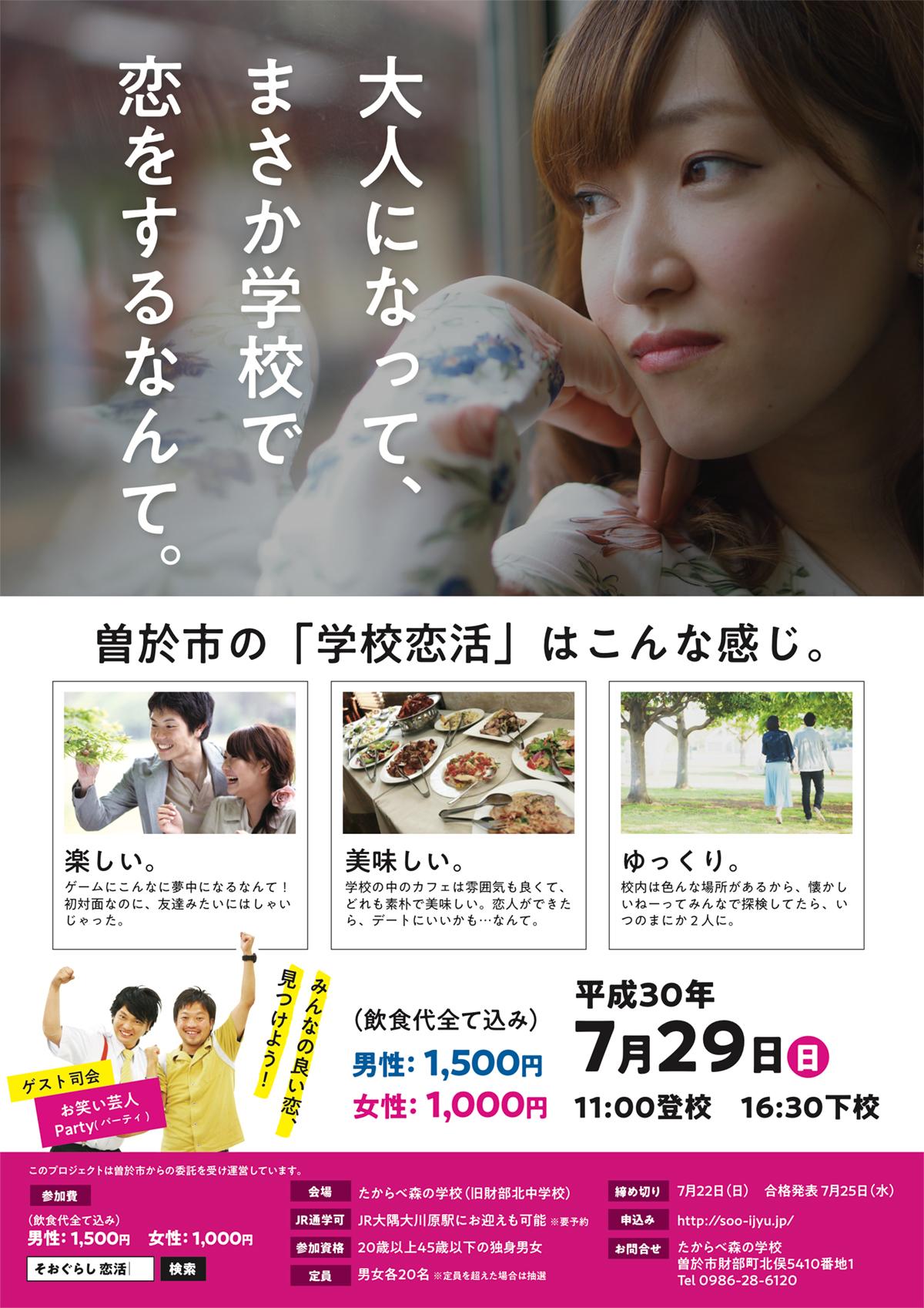 180729恋活