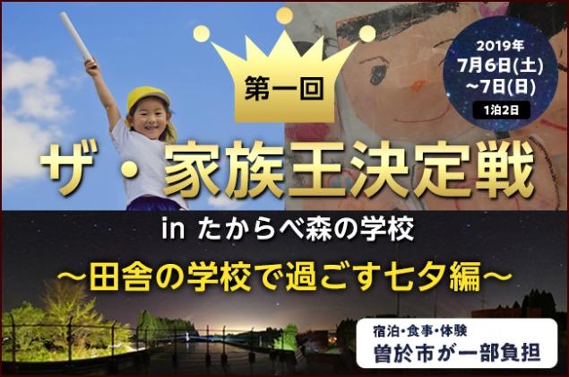 【延期になりました】1泊2日・第一回「ザ・家族王決定戦」 参加者募集のお知らせ
