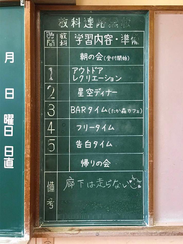 2019冬恋活時間割
