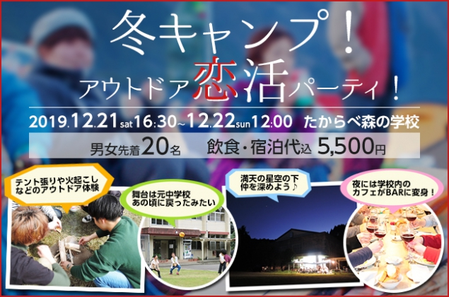 【終了しました】学校恋活12月21日~22日「冬キャンプ!アウトドア恋活パーティ!」