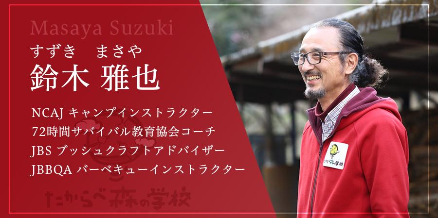 キャンプインストラクター鈴木雅也