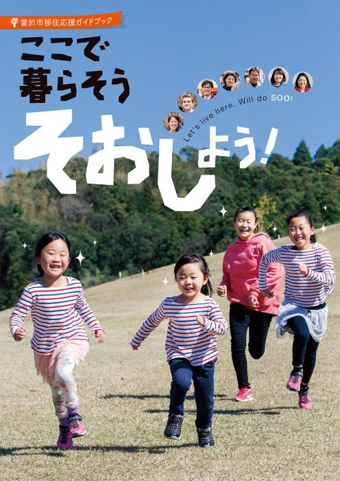 soo-guidebook