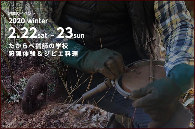 たからべ猟師の学校(森の番人を育てる)