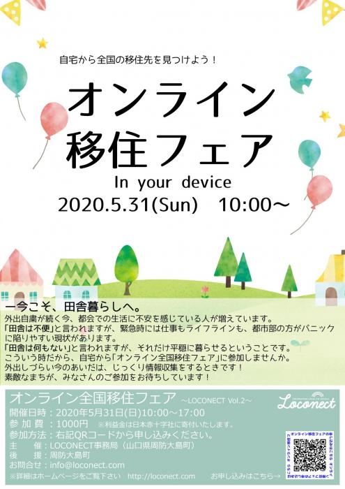 【終了しました】全国35道府県・123団体が集まる 「オンライン全国移住フェア」 2020年5月31日(日)開催!