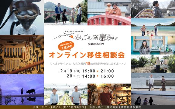 オンライン移住相談会 2月19日(金)・20日(土)