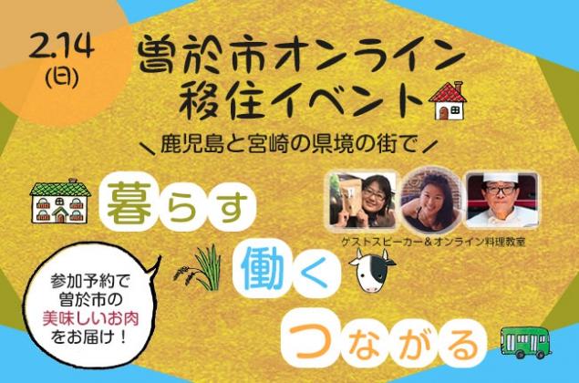 鹿児島県曽於市オンライン移住イベント2月14日(日曜)
