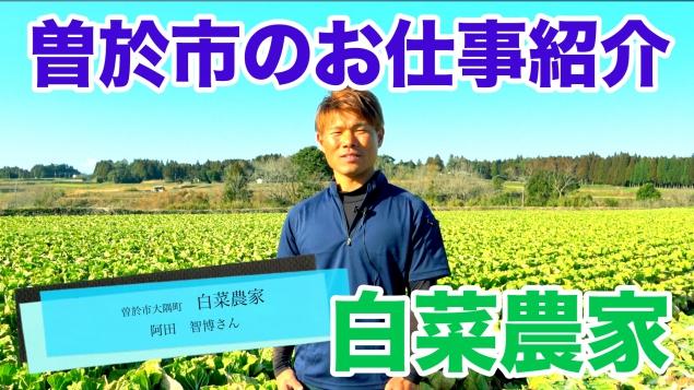 【曽於市のお仕事紹介】農家 – 阿多智博さん|鹿児島県曽於市大隅町